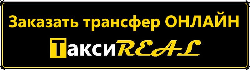 knopka-zakazat-taksi-transfer